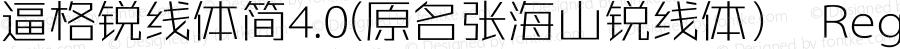 逼格锐线体简4.0(原名张海山锐线体) Regular Version 4.0.0.0   www.cloudtype.cn tel: 02161995388 QQ:3138755077
