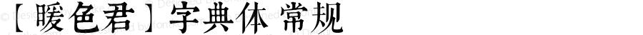 【暖色君】字典体 常规 Version 0.00 November 15, 2014