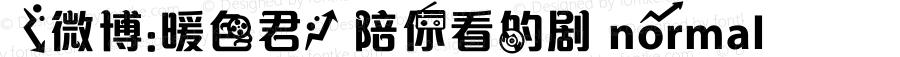 【微博:暖色君】陪你看的剧 normal Version 2.20 April 12, 2015