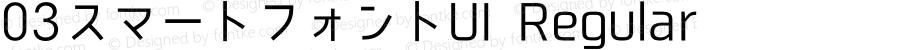 03スマートフォントUI Regular Version 1.00