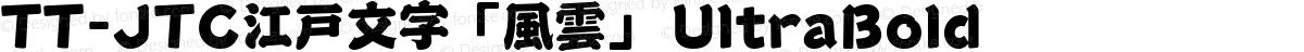 TT-JTC江戸文字「風雲」 UltraBold
