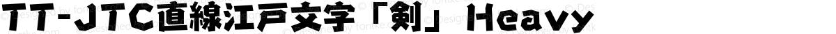 TT-JTC直線江戸文字「剣」 Heavy