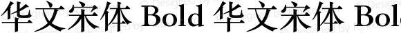 华文宋体 Bold 华文宋体 Bold 8.0d1e3