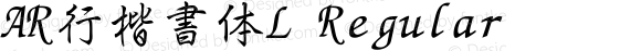 AR行楷書体L Regular Version 2.1