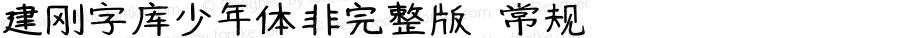 建刚字库少年体非完整版 常规 Version 1.00 May 22, 2014, initial release