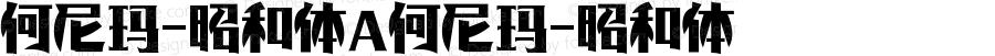 何尼玛-昭和体 何尼玛-昭和体 Version 1.00 March 27, 2015, initial release