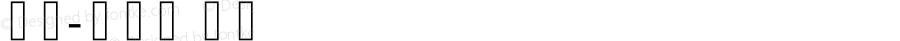 玉翅-乌金体 常规 Version 1.00 March 30, 2015, initial release