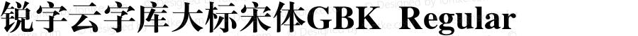 锐字云字库大标宋体GBK Regular Version 1.0.0.0 www.ruiziti.com tel: 02161995388 QQ:2770851733  Wechat:ruiziti