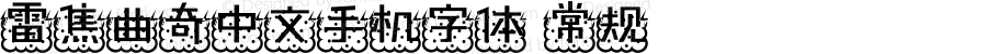 雷焦曲奇中文手机字体 常规 Version 0.00 4-8, 2015