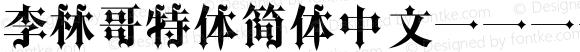 李林哥特体简体中文 Regular 3.00