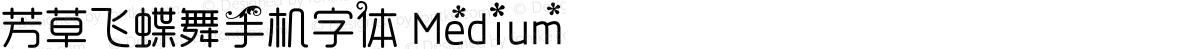 芳草飞蝶舞手机字体 Medium