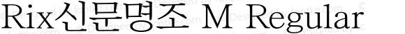Rix신문명조 M Regular Version 1.00 for NHN.
