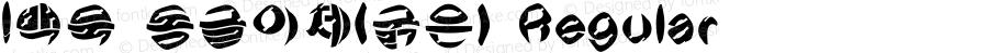 !백묵 동글이체(굵은) Regular Version 1.0