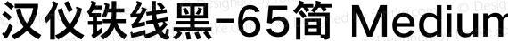 汉仪铁线黑-65简 Medium preview image