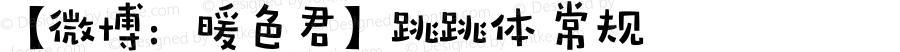 【微博:暖色君】跳跳体 常规 Version 0.20 April 21, 2015