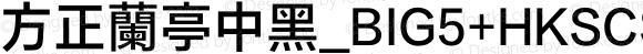 方正蘭亭中黑_BIG5+HKSCS_长体95% Regular Version 1.00