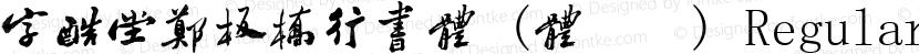 字酷堂郑板桥行书体 (体验版) Regular Preview Image
