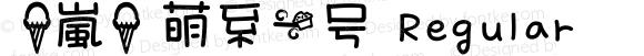 【嵐】萌系一号 Regular Version 1.00 July 30, 2014, initial release