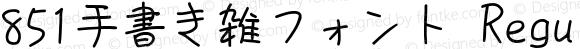 851手書き雑フォント Regular