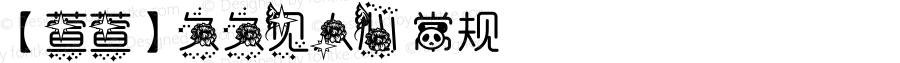 【萱萱】久久见人心 常规 Version 0.00 March 8, 2015