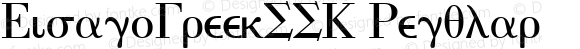 EisagoGreekSSK Regular Altsys Metamorphosis:8/24/94