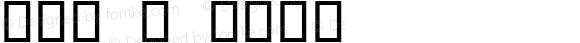 OCR B Bold 1.01 Cyrillic part only.