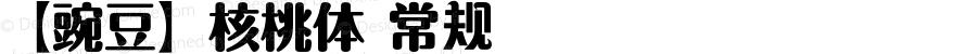【豌豆】核桃体 常规 Version 1.00 May 17, 2015, initial release