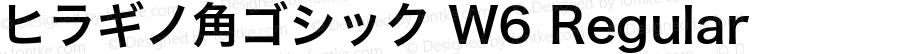 ヒラギノ角ゴシック W6 Regular 8.2d8e67