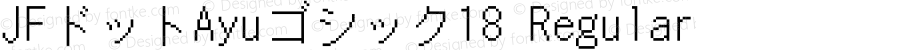 JFドットAyuゴシック18 Regular Version 1.00.20150424