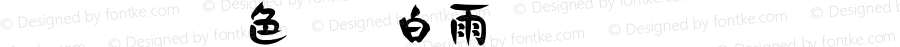 【微博:暖色君】白雨书体 Regular Version 1.00 May 12, 2015, initial release