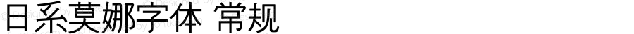 日系莫娜字体 常规 Version 2.90(s-shinonome-0.9.9 k-kochi-subst-20030809) b20030909