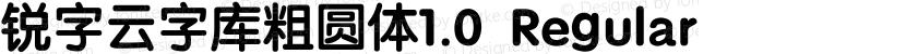 锐字云字库粗圆体1.0 Regular Preview Image