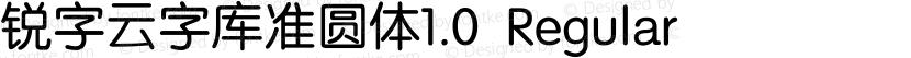 锐字云字库准圆体1.0 Regular Preview Image