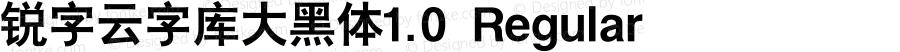 锐字云字库大黑体1.0 Regular GBK Version 1.0.0.0 www.ruiziti.com tel: 02161995388 QQ:2770851733  Wechat:ruiziti