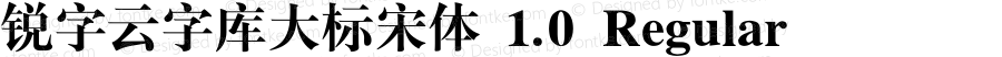 锐字云字库大标宋体 1.0 Regular GBK Version 1.0.0.0 www.ruiziti.com tel: 02161995388 QQ:2770851733  Wechat:ruiziti