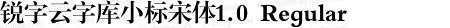 锐字云字库小标宋体1.0 Regular GBK Version 1.0.0.0 www.ruiziti.com tel: 02161995388 QQ:2770851733  Wechat:ruiziti