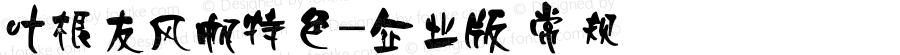 叶根友风帆特色-企业版 常规 Version 1.00 August 9, 2011, initial release