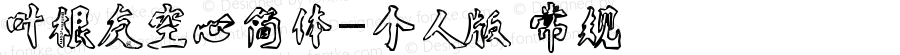 叶根友空心简体-个人版 常规 Version 1.00 August 9, 2011, initial release