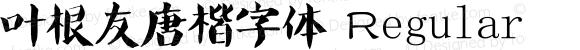 叶根友唐楷字体 Regular Version 1.00 July 25, 2014, yegenyou