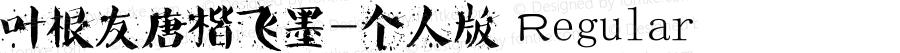 叶根友唐楷飞墨-个人版 Regular Version 1.00 August 8, 2014, initial release