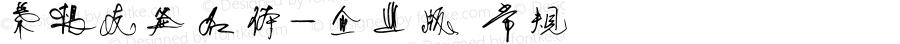 叶根友签名体-企业版