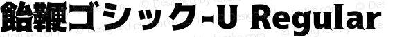 飴鞭ゴシック-U Regular Version 1.00