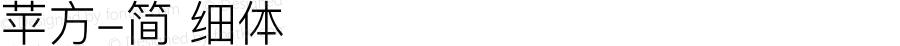 苹方-简 细体 10.11d14e5