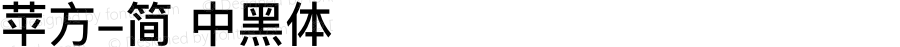苹方-简 中黑体 10.11d14e5