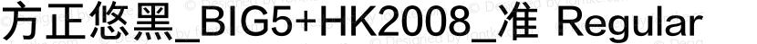 方正悠黑_BIG5+HK2008_准 Regular Preview Image