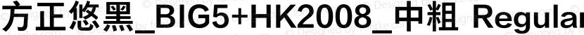 方正悠黑_BIG5+HK2008_中粗 Regular Preview Image