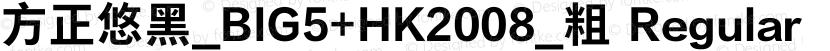 方正悠黑_BIG5+HK2008_粗 Regular Preview Image