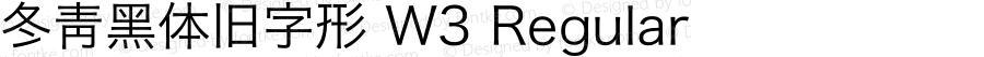 冬青黑体旧字形 W3 Regular Version 3.10
