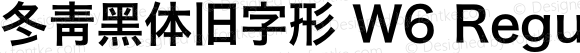 冬青黑体旧字形 W6 Regular Version 3.10