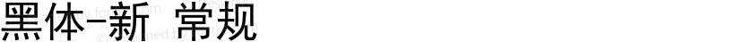 黑体-新 常规 Preview Image